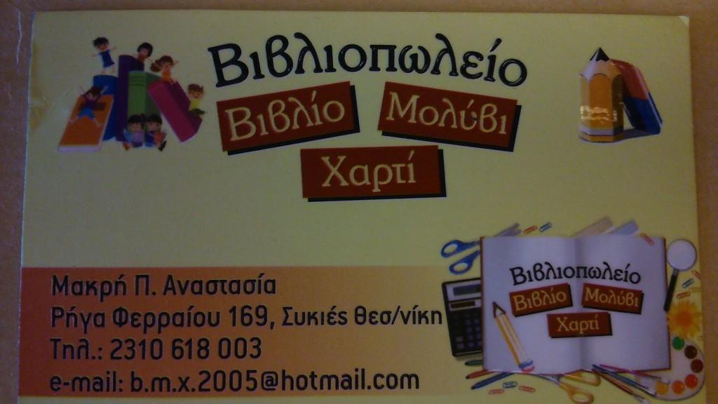 1a bibliopoleio